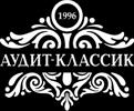ЗАО Аудиторская фирма «Аудит Классик» (Челябинск)