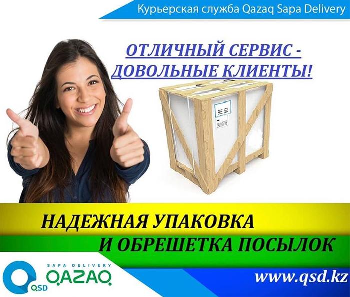 Qsd.kz - курьерская служба в Казахстане