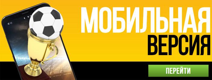 Мобильная версия parimatch-live.org