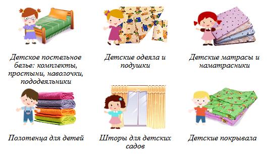 Мягкий инвентарь для детских садов
