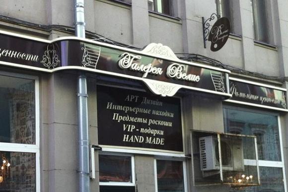 https://rekmos.ru/izgotovlenie-obemnyh-bukv.html