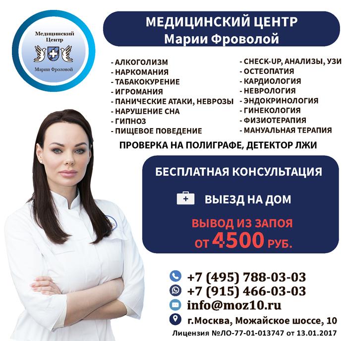 Эффективные программы реабилитации в медицинском центре Марии Фроловой
