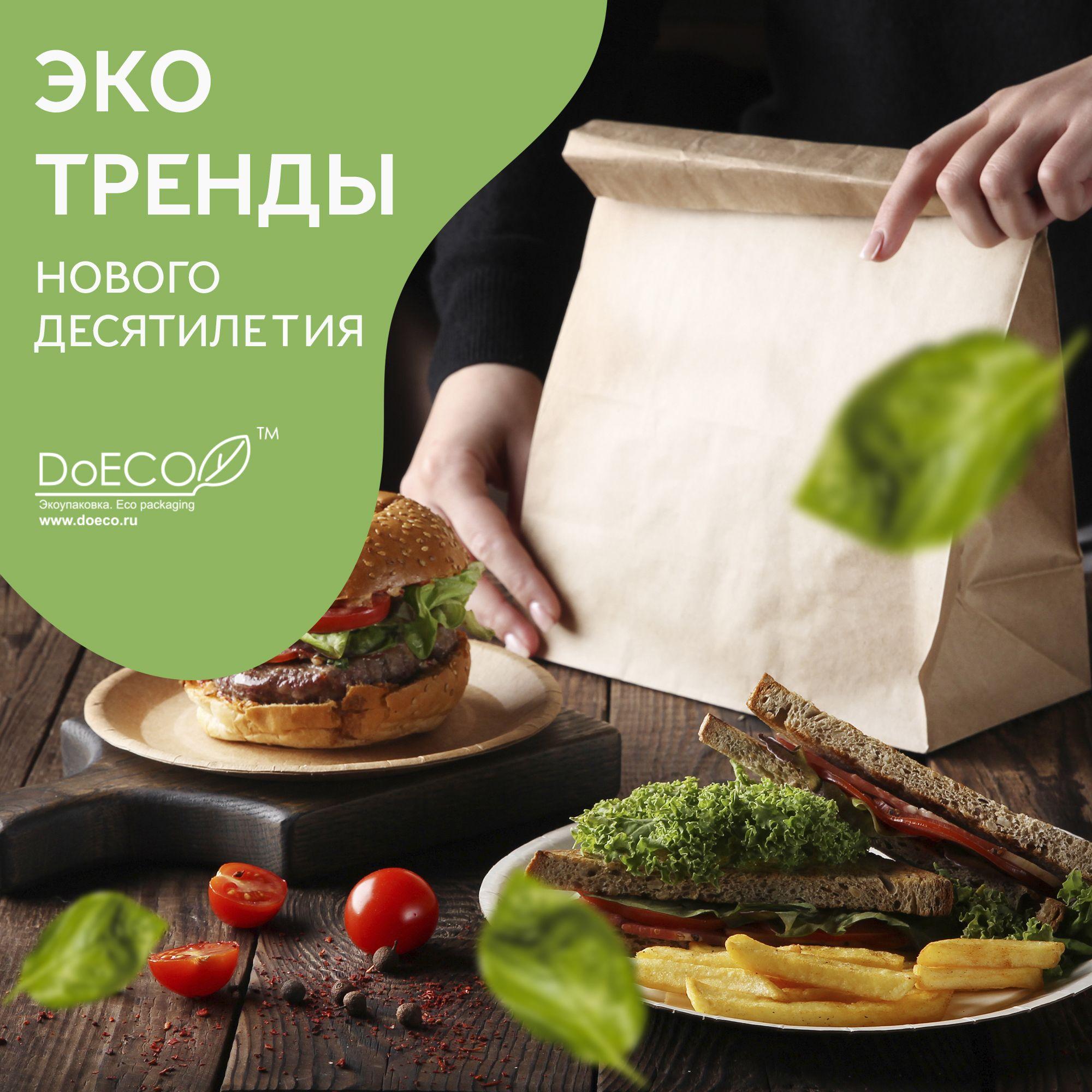 Компания DoEco – ведущий производитель эко-упаковок для еды