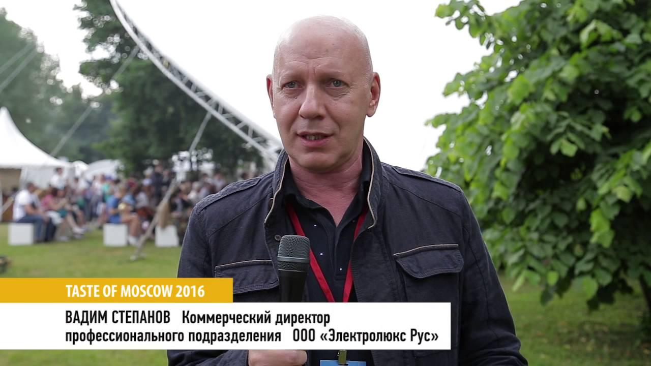 Не стало Вадима Степанова, руководителя московского отделения Electrolux Professional