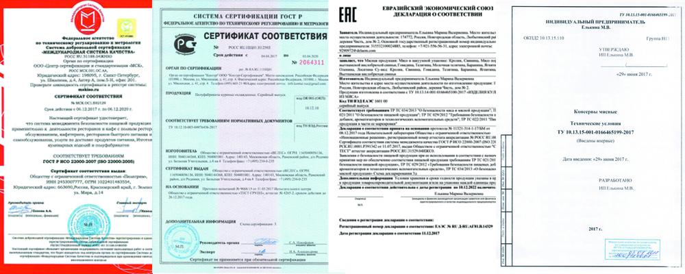 Технические условия и декларации соответствия