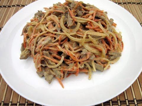 Салат из печени и корейской моркови