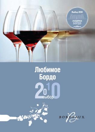 Путеводитель по винам Бордо