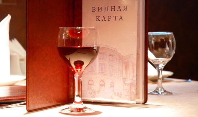 Рекомендации по составлению винной карты