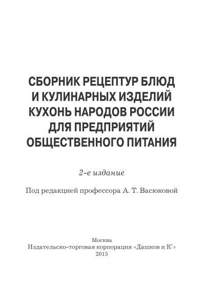 Скачать сборник рецептур блюд народов России